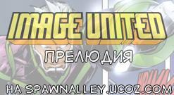 Image United: Прелюдия